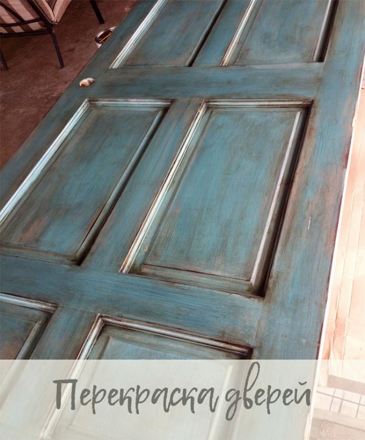 Перекраска входных и межкомнатных дверей меловыми красками